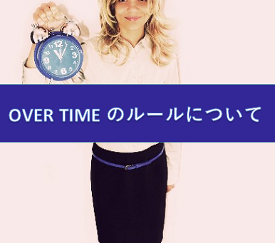 Over Time (時間外勤務について)