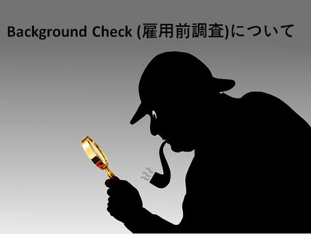 バックグラウンドチェック (雇用前調査)