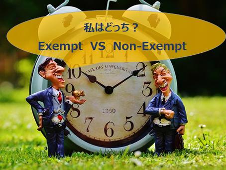 ExemptとNon-Exempt