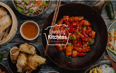 【業界ニュース】3月31日、千葉松戸に「Coworking Kitchens」OPEN!