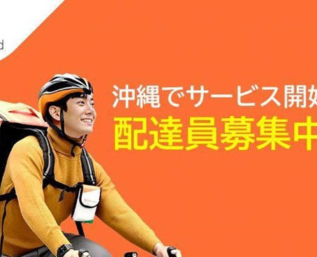 「DiDi Food」が2021年7月中旬に沖縄上陸!!  by PR TIMES