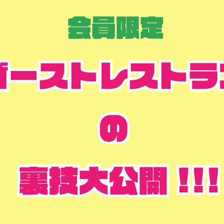 【限定公開コンテンツスタート by MiraEats】ゴーストレストランの裏技公開!