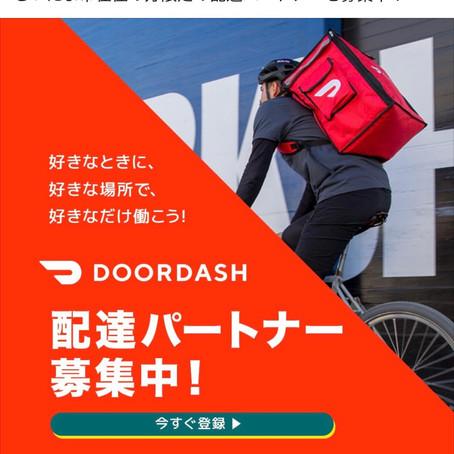 「DoorDash」日本上陸第2の都市、埼玉・岡山での販売員募集スタート!