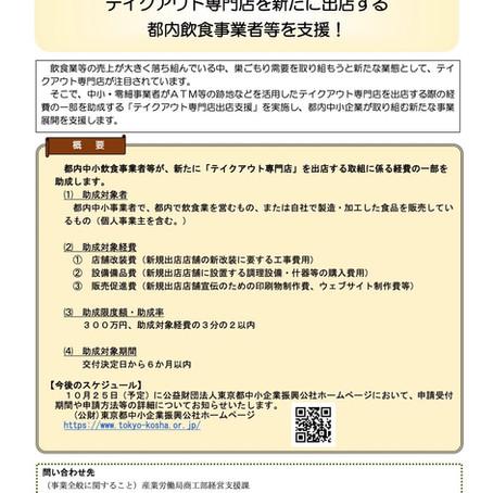 【テイクアウト専門店やゴーストレストラン開業を支援】助成金10月25日詳細公開!