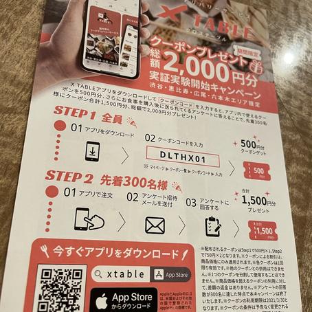 渋谷発!新フードデリバリーサービス「X TABLE」実証実験スタート!