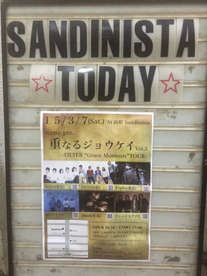 2015.3.7(sat) 山形sandinista Scene presents,重なるジョウケイ vol.3