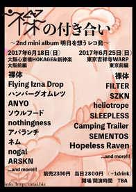 2017.6.25(sun) 吉祥寺WARP 裸体presents 裸の付き合い