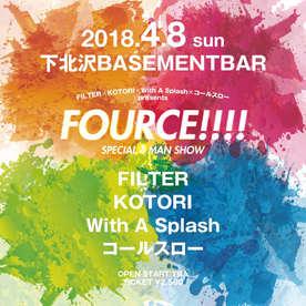 "4/8(sat)下北沢BASEMENT BAR FILTER x KOTORI x With A Splash xコールスロー合同企画 ""FOURCE‼︎‼︎"""