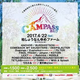2017.4.22(sat)柏市しょうなん夢ファーム  CAMPASS 2017