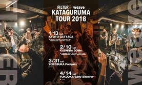 """2018.1.13(sat) 京都GATTACA MIXTURE JOURNEY vol.3 weave3rd single """"last a lifetime""""-EP Release Party"""" FILTER x weave KATAGURUMA TOUR 2018"""