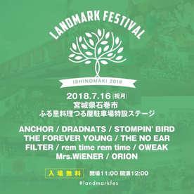2018.7.16(mon) ふる里料理つる屋 駐車場特設ステージ LANDMARK FESTIVAL ISHINOMAKI 2018