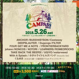 2018.5.26(sat) 柏市しょうなん夢ファーム CAMPASS 2018