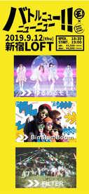 2019.09.12(thu) 新宿LOFT ゆるめるモ!&NIGHT ON THE PLANET! バトルニューニューニュー!