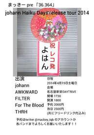 2014..4.19(sat) 新栄DAYTRIVE まっきーpre『36.364』