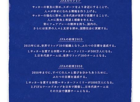 JFA2005年宣言