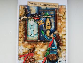 """Мы выпустили новое пособие  - """"Добро в конверте - 2"""""""
