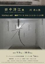 2018田中展チラシ表.jpg