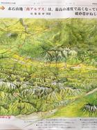 二つのカールを望む美術館から伊那谷の地形をみる