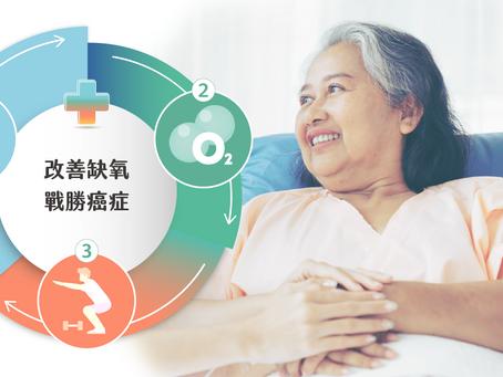 如何有效抗癌?從「改善缺氧體質」3步驟開始|先端優氧中心