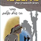 סודות בירושלים.jpg