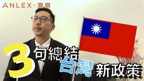 【灝消息】3句總結台灣移民新政策