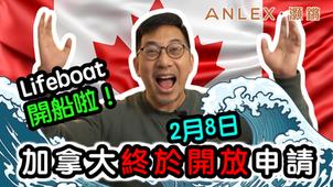 【灝消息】Lifeboat開船啦!加拿大終於開放申請啦!