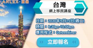 五大竅門成功申請移民台灣