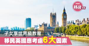 【移民英國】子女享世界級教育 移民英國應考慮6大因素
