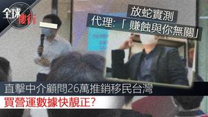 【新聞報導】直擊中介顧問26萬推銷移民台灣 買營運數據快靚正?