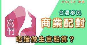 【台灣投資移民大革新,窩們業務合作計劃幫到您】