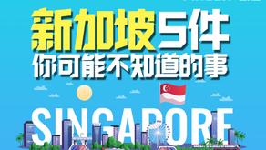 新加坡5件你可能不知道的事