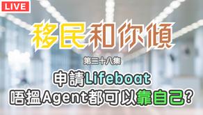 移民和你傾EP28:申請Lifeboat唔搵Agent都可以靠自己?