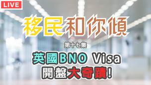 移民和你傾EP17:英國BNO Visa開盤大奇蹟