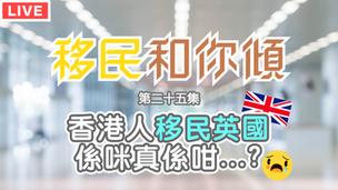 移民和你傾EP25:香港人移民英國係咪真係咁...?