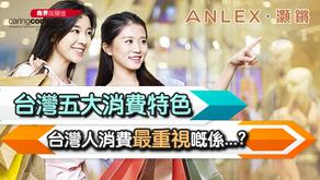 台灣五大消費特色