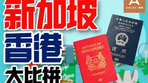 新加坡香港大比拼