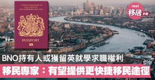 【移民英國】BNO持有人或獲留英就學求職權利
