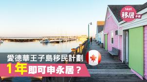【移民加拿大】愛德華王子島移民計劃 1年即可申永居?