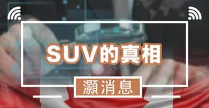【灝消息】加拿大初創簽證SUV「六大真相」