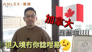 【灝消息】去加拿大終於可以上機啦!但齊資料都未必上到機?
