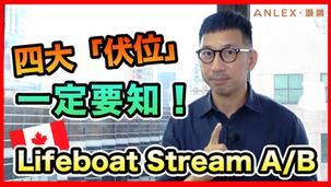 【灝消息】加拿大Lifeboat Stream A/B,四大「伏位」你一定要知!