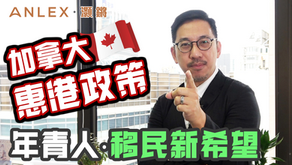 【灝消息】加拿大最新惠港政策,年青人移民加拿大新希望