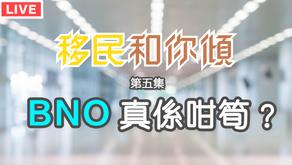 移民和你傾EP5 : BNO真係咁筍?