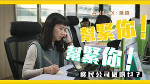 【移民辨公室】移民公司做啲乜?