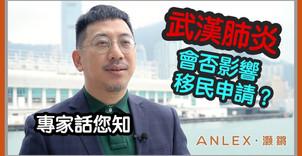 【灝消息】武漢肺炎會否影響移民申請?