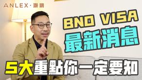 【灝消息】BNO Visa最新消息:五大重點你一定要知