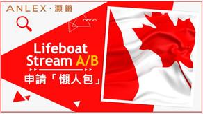 加拿大Lifeboat Stream A/B申請要求