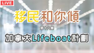 移民和你傾EP18:加拿大Lifeboat計劃