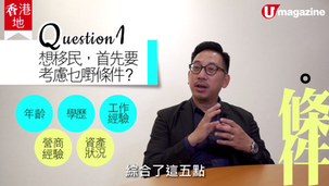 U Magazine:香港人想移民?!10個必須要知的移民Q & A