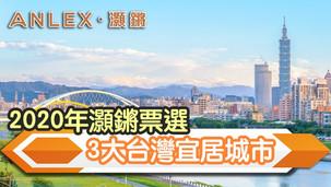 2020灝鏘票選 3大台灣宜居移居城市